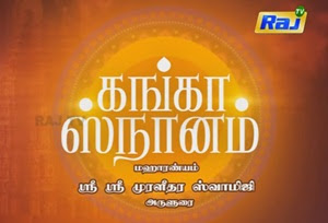GangaSnanam 29-10-2016 Raj tv Deepavali Special Program