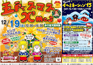 X'mas in Gonohe Town 2015 flyer 五戸でスマスX'mas クリスマス 平成27年