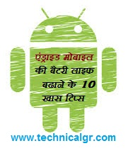 64734f282d5877 Hello Friends, Android Mobile ki Battery Backup Kese Badhaye Is Topic par  me Aaj aapko batane wala hu Aaj Android mobile ka jamaana hai, Android Mobile  Ke ...