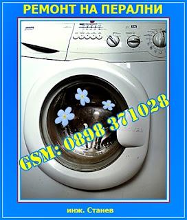 Ремонт на пералня, Ремонт на перални, Пералнята не изхвърля водата, Помпа, Помпа на пералня, Ремонт на перални по домовете, Ремонт на перални в София, Ремонт на битова техника,