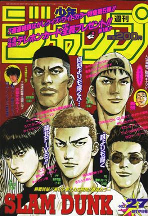 20 อันดับการ์ตูนที่ดีที่สุดตลอดกาลอันดับที่ 4 : การ์ตูน Slam Dunk โดย อ.อิโนะอุเอะ ทาเคฮิโกะ