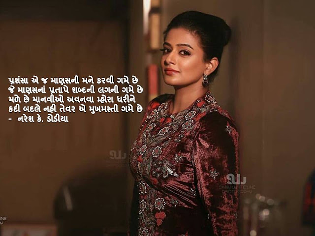 प्रशंसा ए ज माणसनी मने करवी गमे छे Gujarati Muktak By Naresh K. Dodia