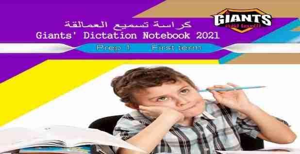 كراسة تسميع العمالقة منهج اللغة الانجليزية للصف الاول الاعدادى ترم أول 2021