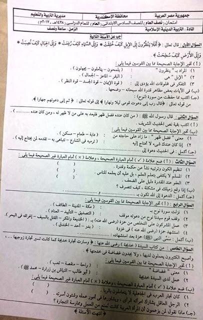 امتحان نصف العام الرسمى فى التربية الدينية الإسلامية الصف السادس محافظة الإسكندرية 2017