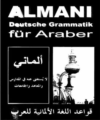 قواعد اللغة الألمانية للعرب - Almani Deutsche Grammatik Fur Araber