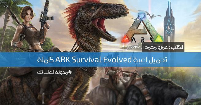تحميل لعبة ark