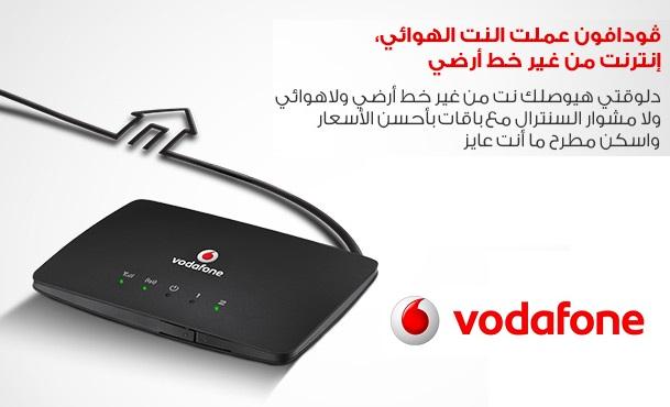 باقات و عروض الانترنت الهوائي من فودافون وأسعارها بدون خط