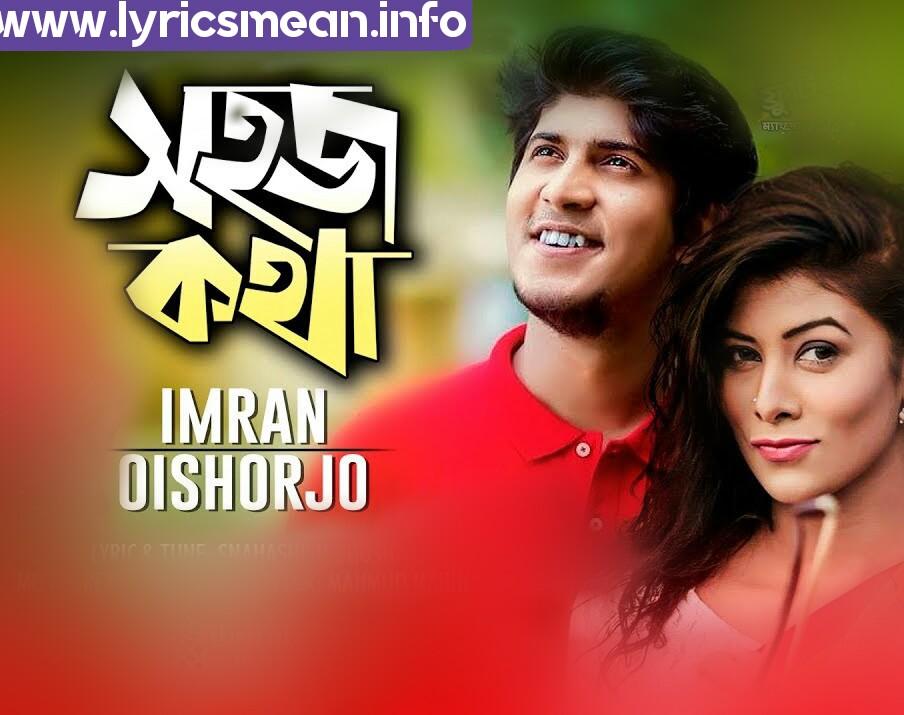 Shohoj Kotha Lyrics (সহজ কথা) – Imran And Oishorjo | Tawsif & Toya