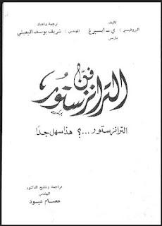كتاب فن الترانزستور ـ هذا سهل جداً pdf مترجم برابط مباشر ، كتب إلكترونيات باللغة العربية مجاناً ، كتب الكترونيات مترجمة ، استخدامات الترانزستور