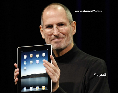 قصص نجاح | قصة نجاح ستيف جوبز- Steve Jobs