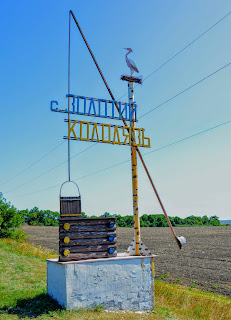 Село Золотий Колодязь, Вказівник на повороті в село