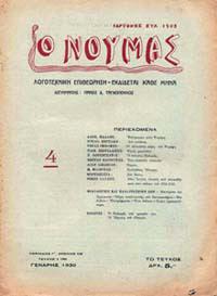 Το-εξώφυλλο-του-περιοδικού-Νουμάς