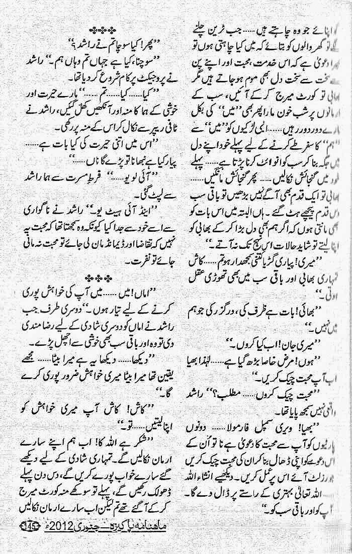 Free Urdu Digests: Mohabbat jee keh dekho by Rukh