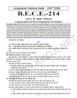 IGNOU BDP Solved Assignment BECE-214 Hindi Medium 2018
