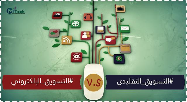 من سينتصر ؟ التسويق التقليدي أم التسويق الإلكتروني ؟