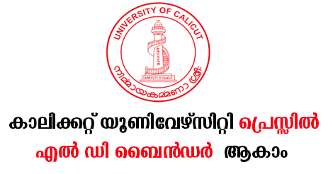 Walk in- interview for LD Binder Job  in Calicut University Press .