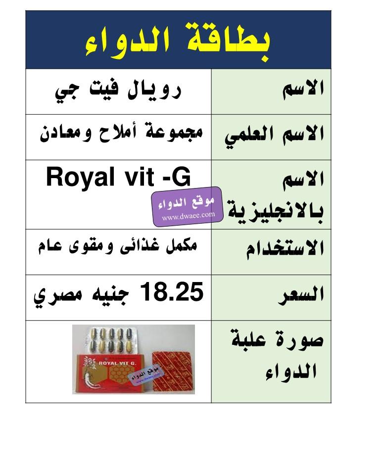 رويال فيت جي Royal Vit G كبسول للنشاط والحيوية موقع الدواء