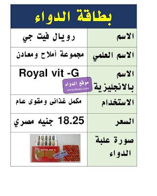 رويال فيت جي Royal vit G  كبسول للنشاط والحيوية