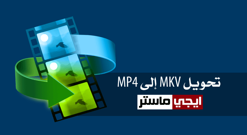 كيفية تحويل فيديو MKV الى فيديو MP4 مجانا