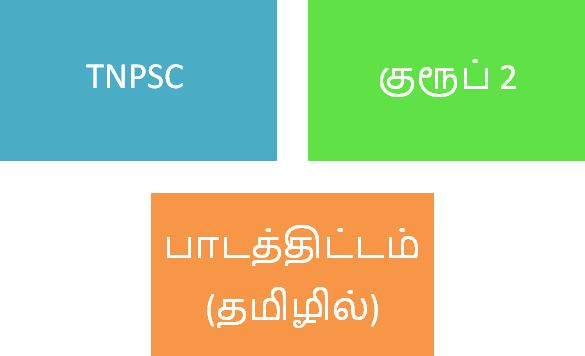 important books for tnpsc group 2 exam 2018