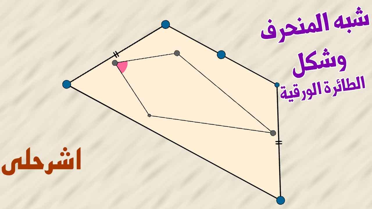 شبه المنحرف وشكل الطائره الورقيه اول ثانوي الفصل الدراسي الثاني