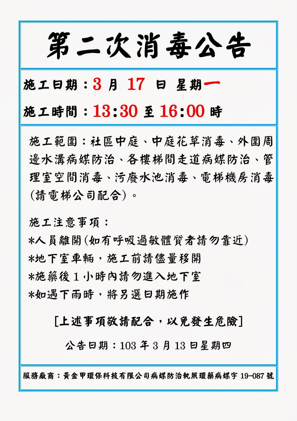 『新光和園 社區管理委員會』/ Community Comittee: 三月 2014