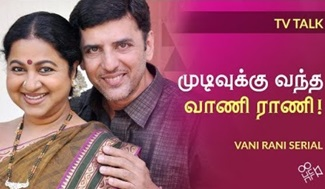 Mudivuku Vantha Vani Rani | HOWSFULL