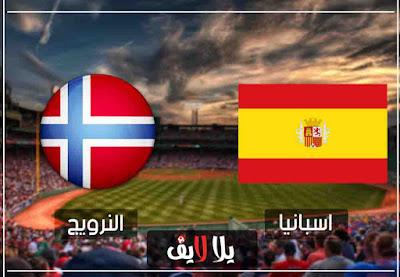 مشاهدة مباراة اسبانيا والنرويج
