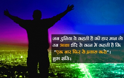 Motivational Good Night Wallpaper in Hindi