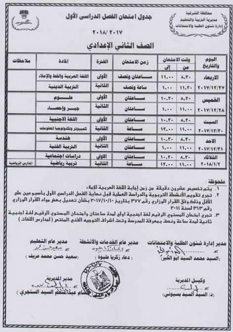 جداول امتحانات نصف العام الترم الأول محافظة الشرقية