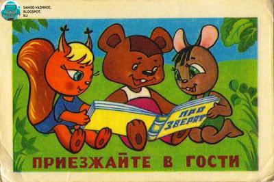 Карманные календарики СССР.  Карманные календари СССР. Советские календарики. Советские карманные календарики.