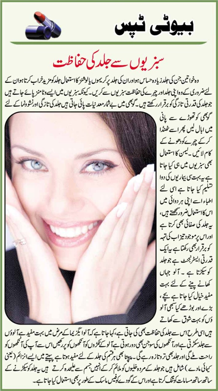 Women Fashion Magzine Update: Skin Care Tips in Urdu
