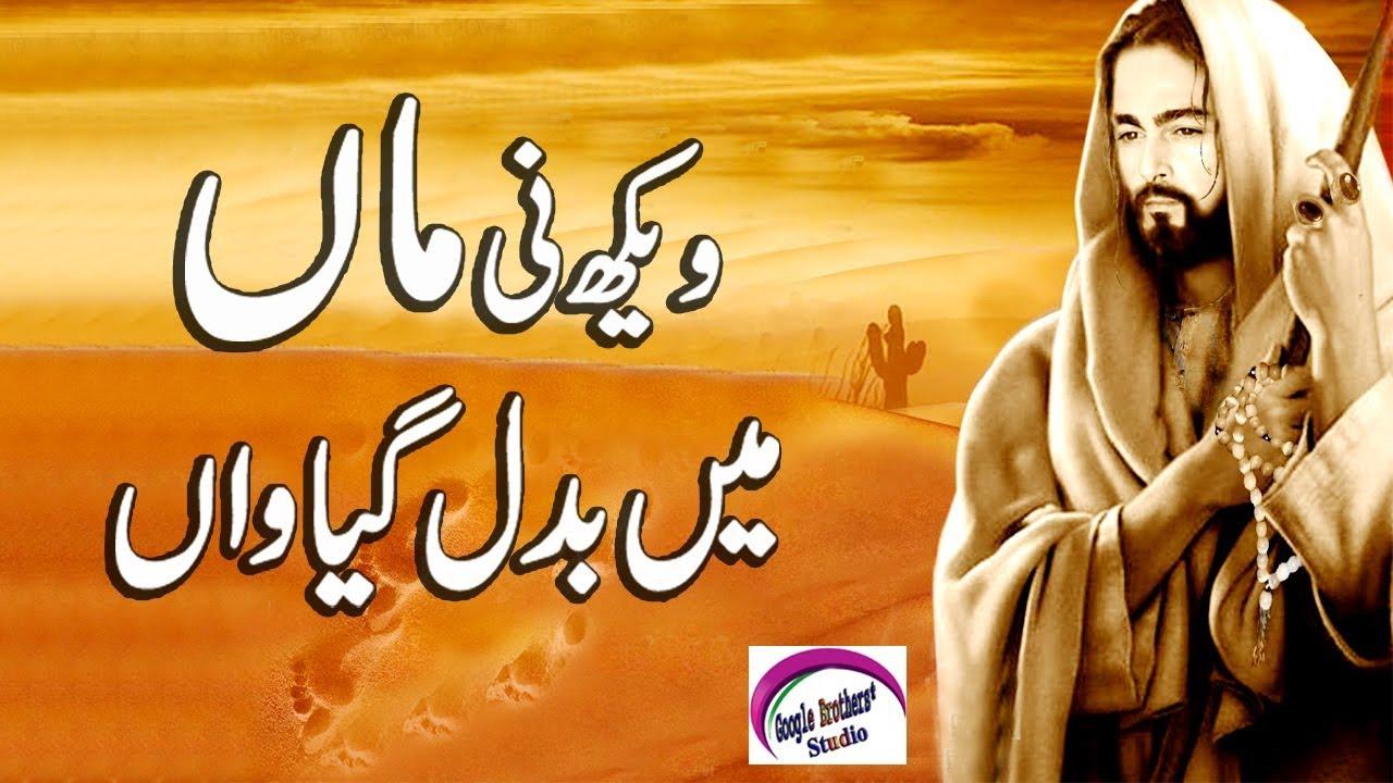 Baba Bulleh Shah Poetry 2019 | Maa (Best Punjabi Poetry