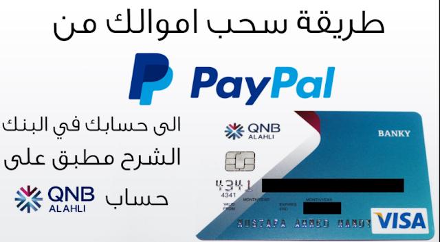 سحب الاموال من حساب (باى بال PayPal ) وتحويله الى البنك الاهلى القطرى QNB Alahli