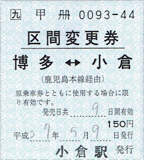 JR九州 博多~小倉 常備式区間変更券