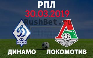 Динамо М – Локомотив М смотреть онлайн бесплатно 30 марта 2019 прямая трансляция в 14:00 МСК.