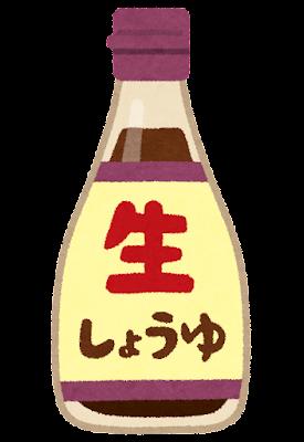 生醤油のイラスト