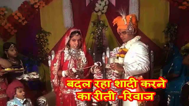 बदल रहा शादी करने का रीती -रिवाज