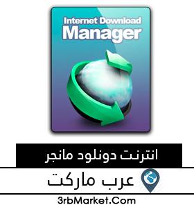 تحميل برنامج انترنت دونلود مانجر Internet Download Manager