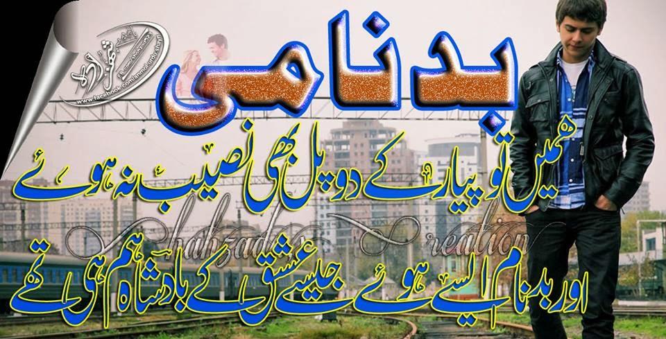 Humain To Piyaar Kay