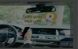 تحميل تطبيق رودي roodi للأندرويد برابط مباشر | roodi apk download
