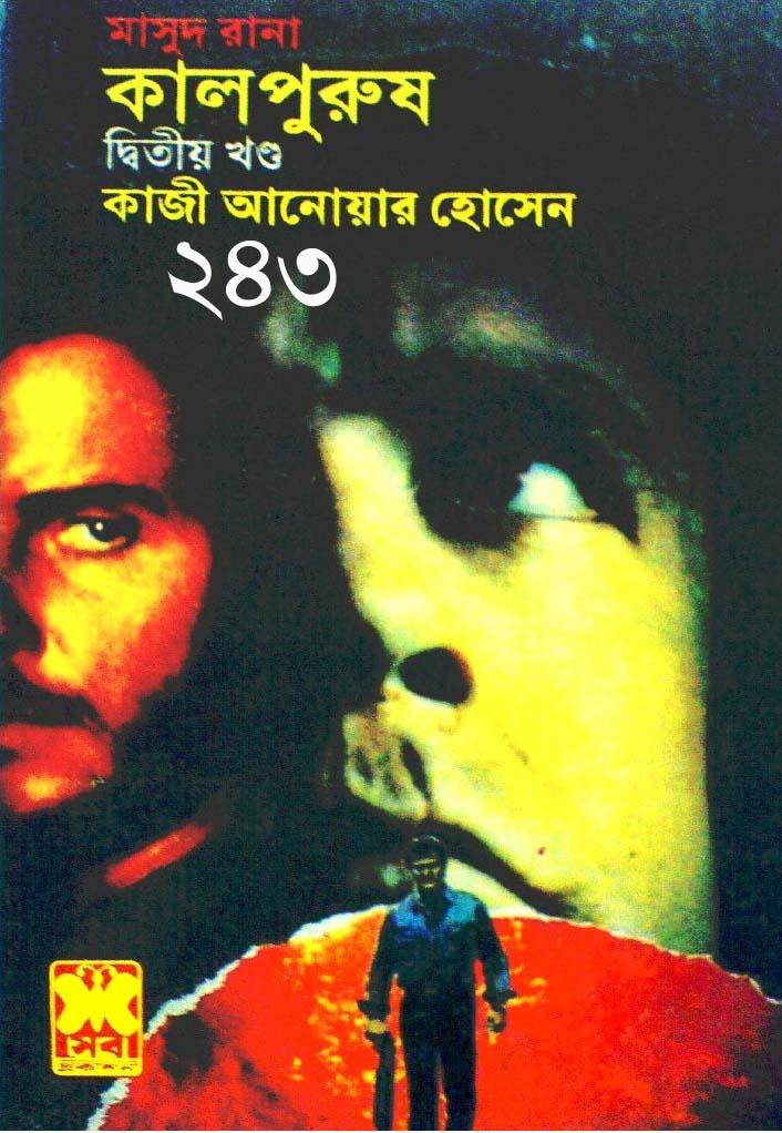 Masud Rana Latest Book