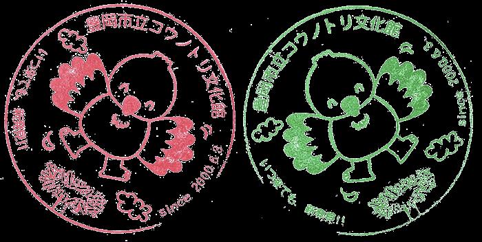 tampon parc aux cigognes version rouge et verte