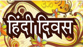 National Hindi Divas: 14th September