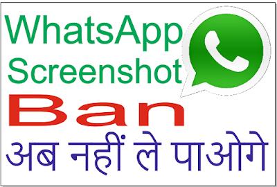 Whatsapp new version screenshot ban