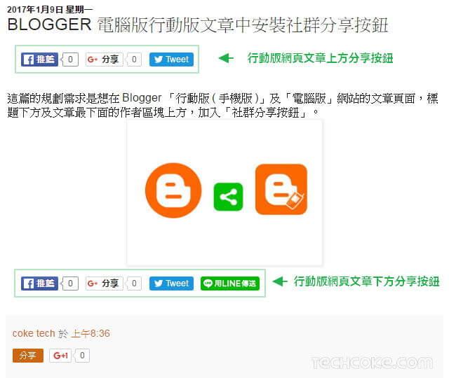 Blogger 電腦版行動版文章中安裝社群分享按鈕_301
