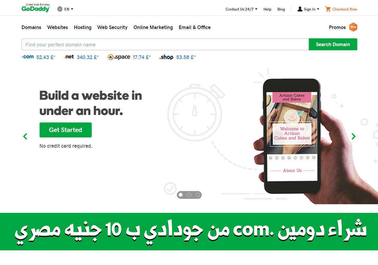 شرح شراء دومين .com من جودادي ب 10 جنيه مصري