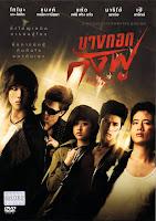Download Bangkok Kungfu (2011) DVDRip 400MB Ganool