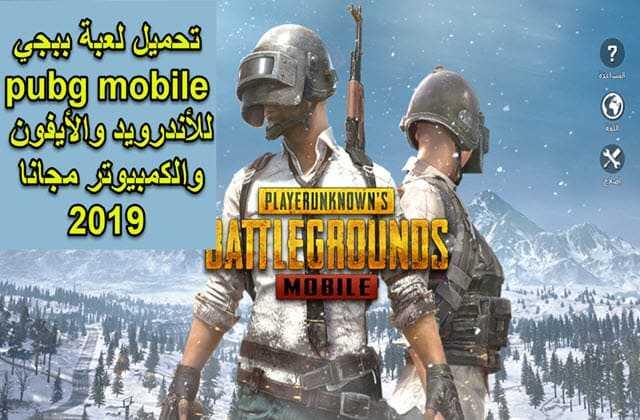 تحميل لعبة ببجي pubg mobile 2019 للأندرويد والأيفون والكمبيوتر مجانا 2019