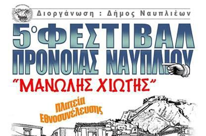 Ναύπλιο: Διαγωνισμός μπουζουκιού στο 5ο φεστιβάλ «Μανώλης Χιώτης»